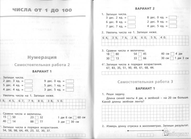 из для Самостоятельные и контрольные работы по математике  Иллюстрация 2 из 40 для Самостоятельные и контрольные работы по математике 2 класс