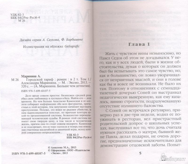 Иллюстрация 1 из 5 для Городской тариф. Роман в 2-х томах. Том 1 - Александра Маринина | Лабиринт - книги. Источник: Тесла