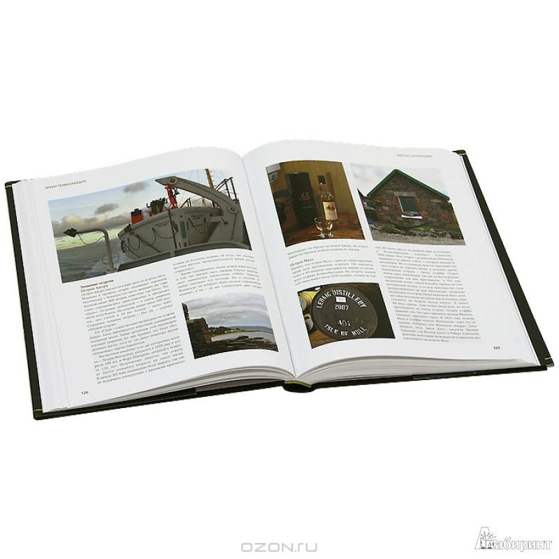 Иллюстрация 1 из 2 для Виски: Путеводитель. 2-е издание, переработанное и дополненное - Эркин Тузмухамедов | Лабиринт - книги. Источник: Лана Ласс