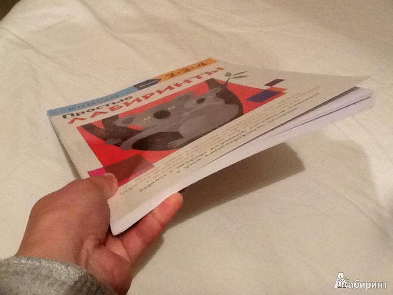 Иллюстрация 18 из 62 для KUMON. Простые лабиринты - Тору Кумон | Лабиринт - книги. Источник: Доброван  Вера