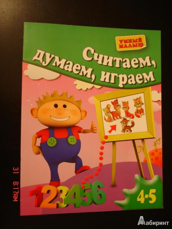 Иллюстрация 1 из 11 для Считаем, думаем, играем. Для 4-5 лет - Гаврина, Топоркова, Щербинина, Кутявина | Лабиринт - книги. Источник: Юрьева  Яна
