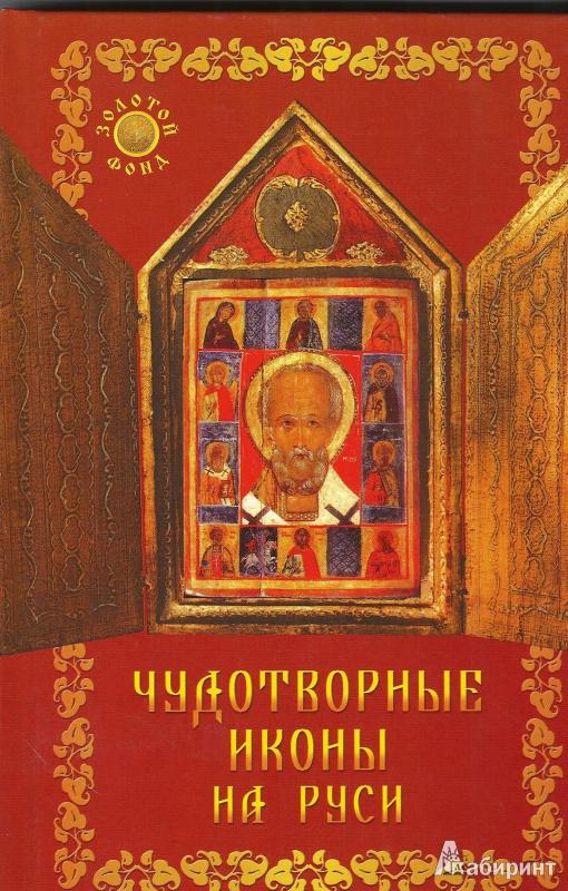 Иллюстрация 1 из 8 для Чудотворные иконы на Руси - Наталья Гришечкина   Лабиринт - книги. Источник: Granatka