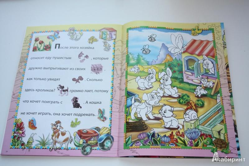 Иллюстрация 1 из 5 для Животные на ферме | Лабиринт - книги. Источник: Шестопалова  Ирина