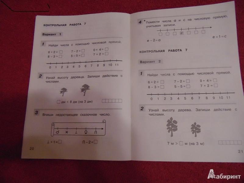 из для Контрольные работы по математике класс ФГОС  Четвертая иллюстрация к книге Контрольные работы по математике 1 класс ФГОС Генриетта Микулина