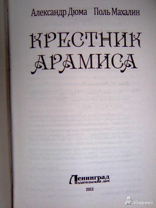 КРЕСТНИК АРАМИСА СКАЧАТЬ БЕСПЛАТНО