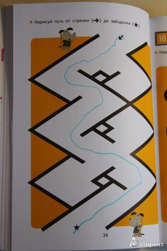 Иллюстрация 13 из 62 для KUMON. Простые лабиринты - Тору Кумон   Лабиринт - книги. Источник: Pushinka