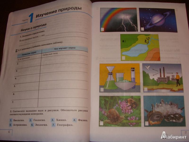 Гдз Природоведение 5 Класс Плешаков Сонин Учебник