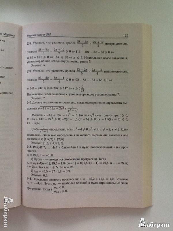 Решебник математика 9 класс подготовка к государственной итоговой аттестации
