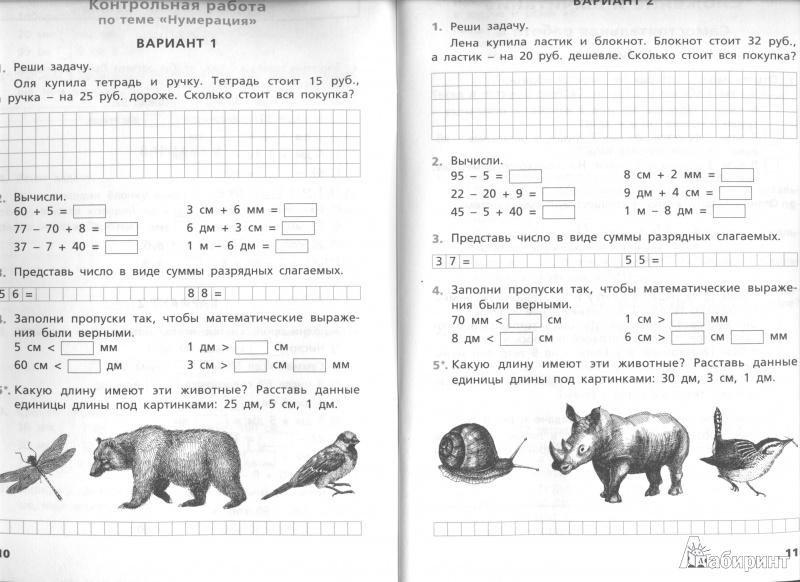 из для Самостоятельные и контрольные работы по математике  Иллюстрация 4 из 40 для Самостоятельные и контрольные работы по математике 2 класс