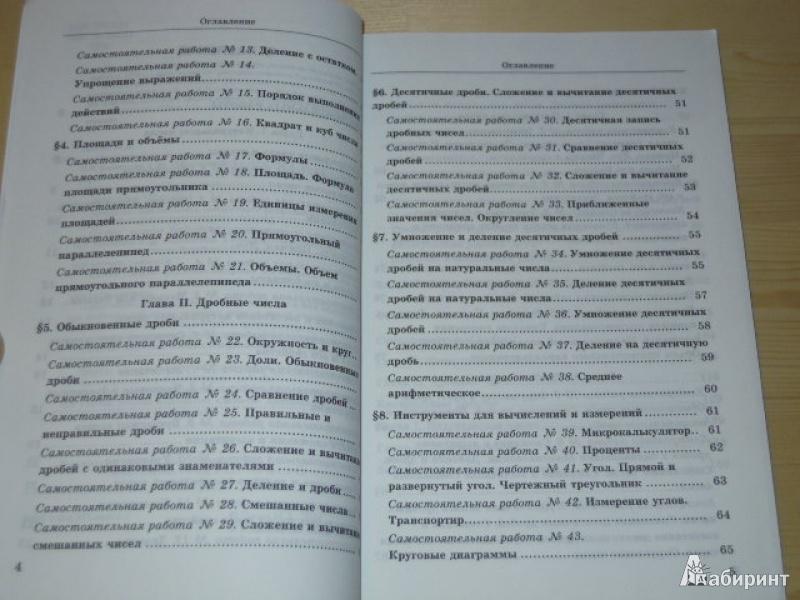 материалы класс математика попов гдз 5 дидактические