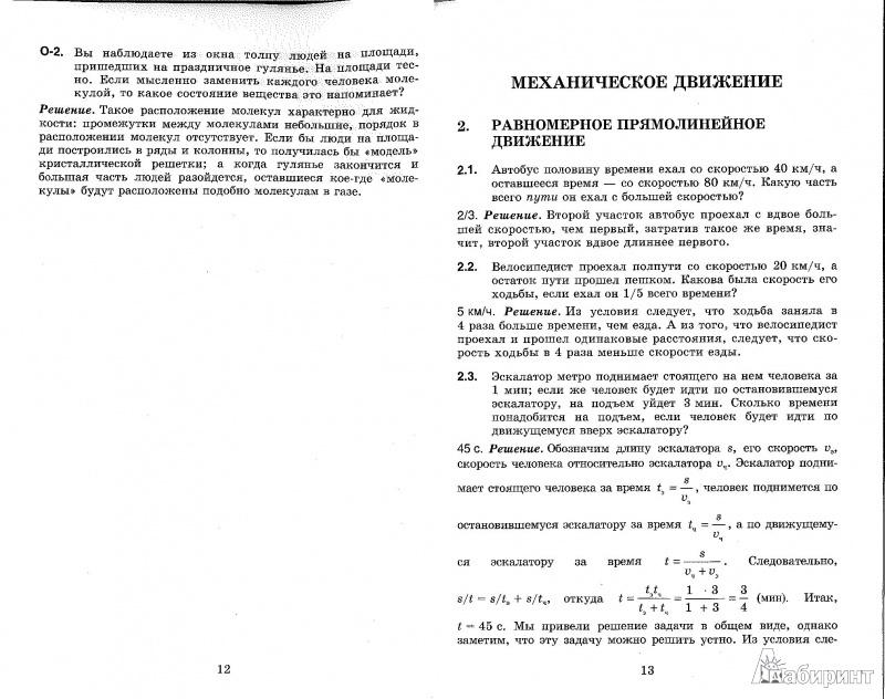 Основной школы гдз по задачник генденштейн физике для