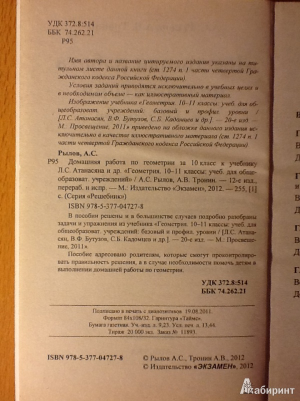 Решебник по Математике 11 Класс А Г Мордковича