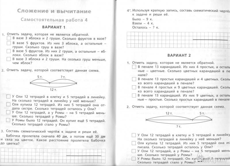 из для Самостоятельные и контрольные работы по математике  Иллюстрация 5 из 40 для Самостоятельные и контрольные работы по математике 2 класс