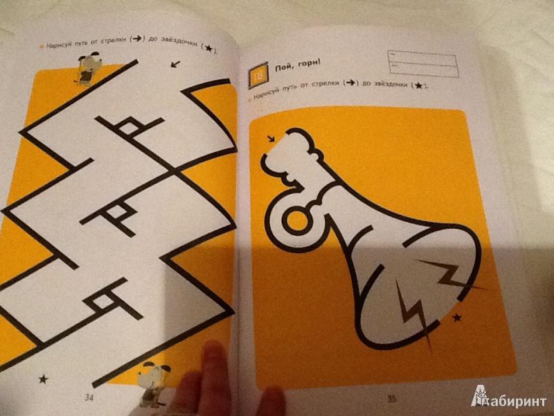 Иллюстрация 21 из 62 для KUMON. Простые лабиринты - Тору Кумон   Лабиринт - книги. Источник: Доброван  Вера
