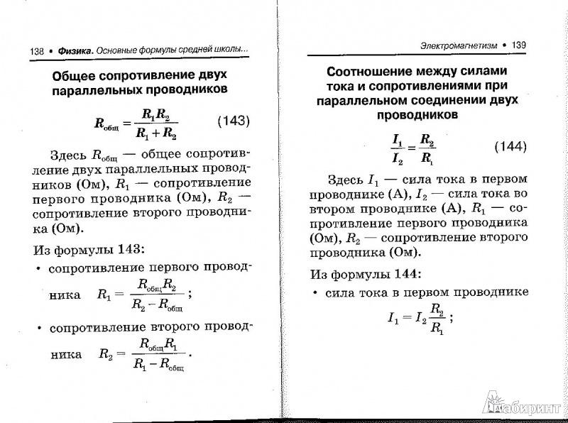 Основное определение формулы по физике 7 класс