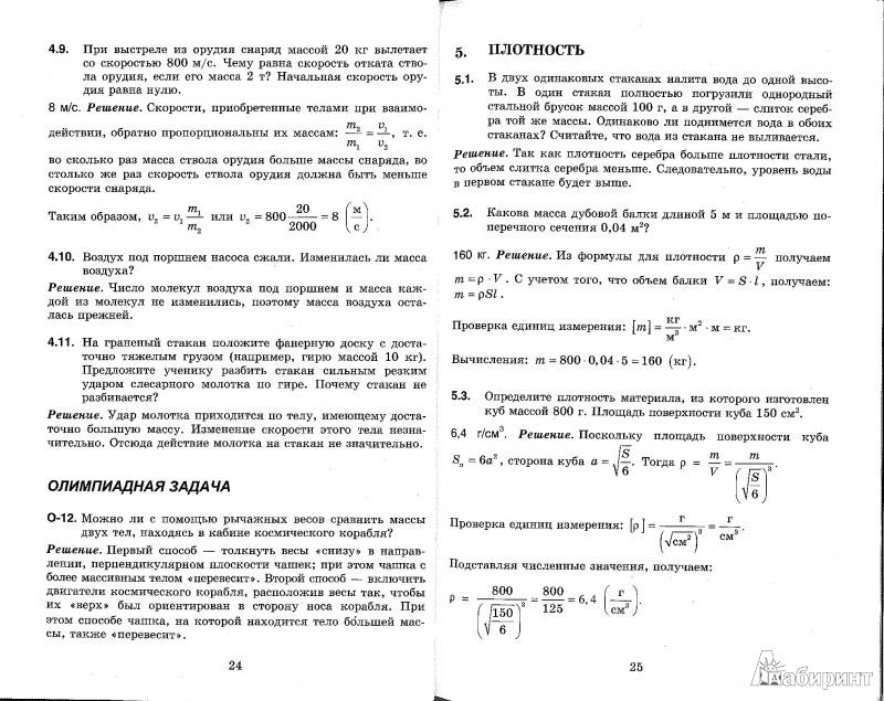 Гдз По Сборнику Задач По Физике 7-9 Класс Генденштейн