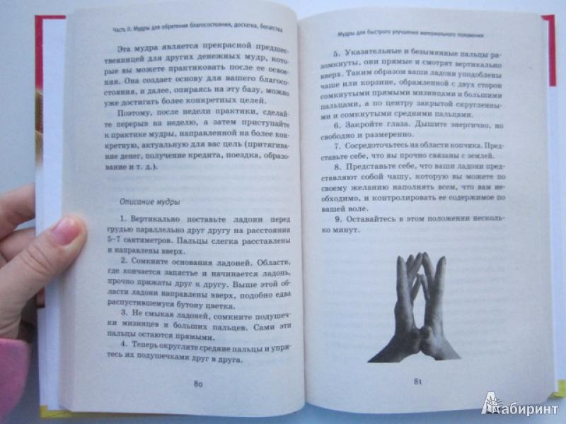 ТАЛЬ МАКС 36 МУДР НА ДЕНЬГИ И ВЛИЯНИЕ СКАЧАТЬ БЕСПЛАТНО