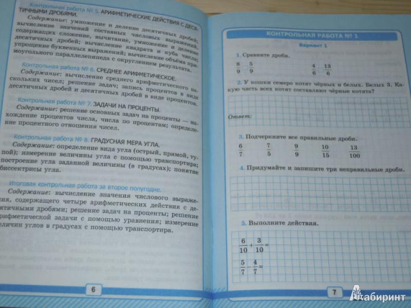 Гдз по математике 5 класс рудницкая тетрадь 2 часть к учебнику виленкина