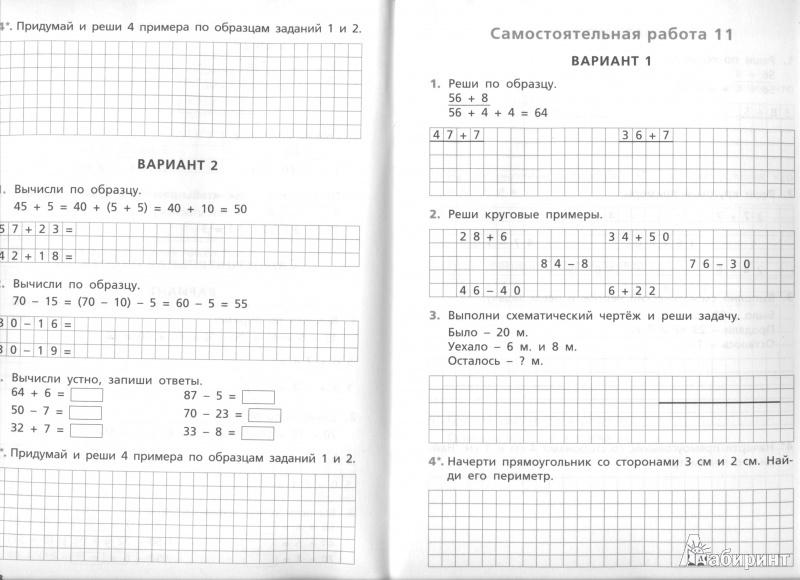 самостоятельные и контрольные работы по математике 2 класс ситникова