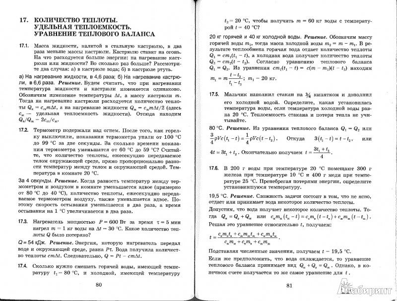 7 класс физика гендештейн задача