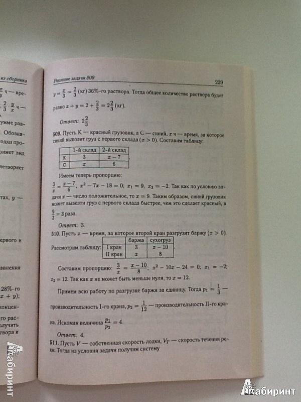 Гдз гиа математика лысенко