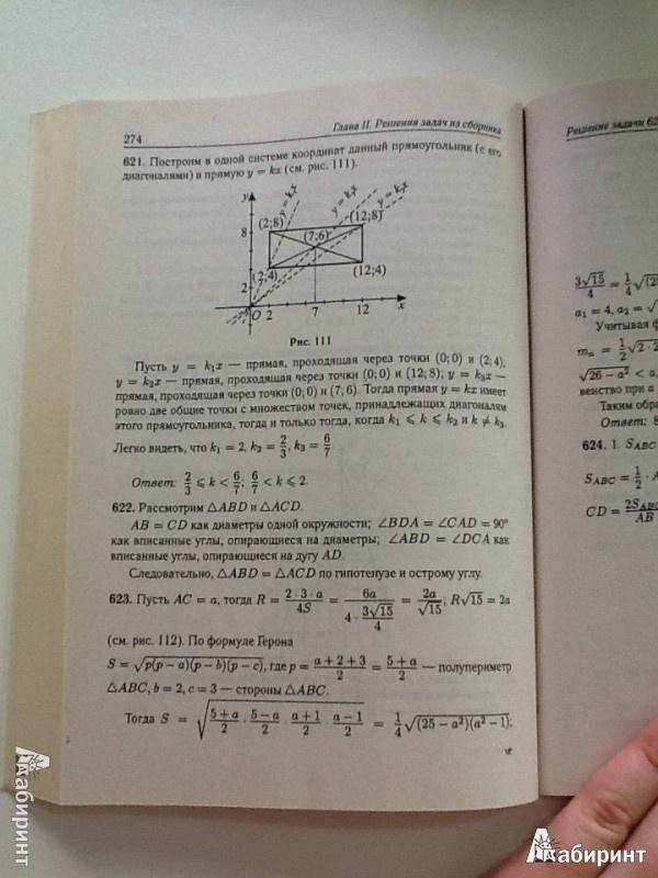 Гдз по алгебре подготовка к государственной итоговой аттестации