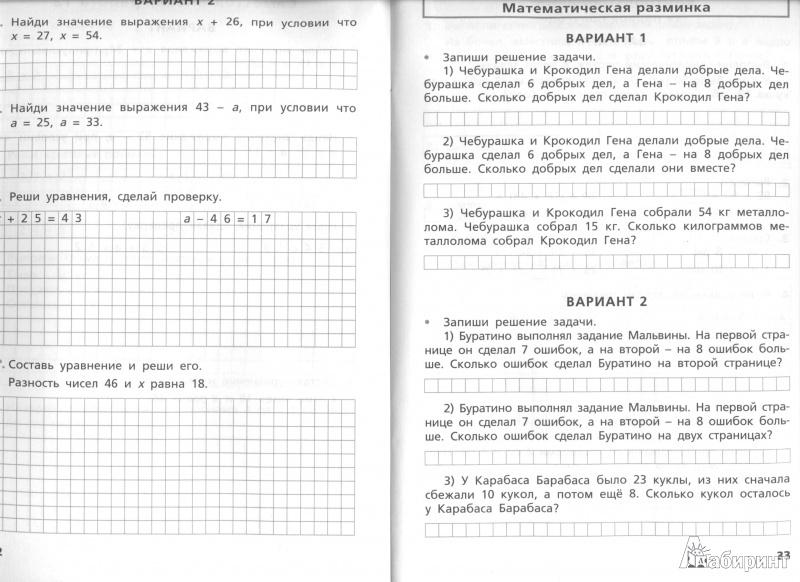 из для Самостоятельные и контрольные работы по математике  Иллюстрация 8 из 40 для Самостоятельные и контрольные работы по математике 2 класс