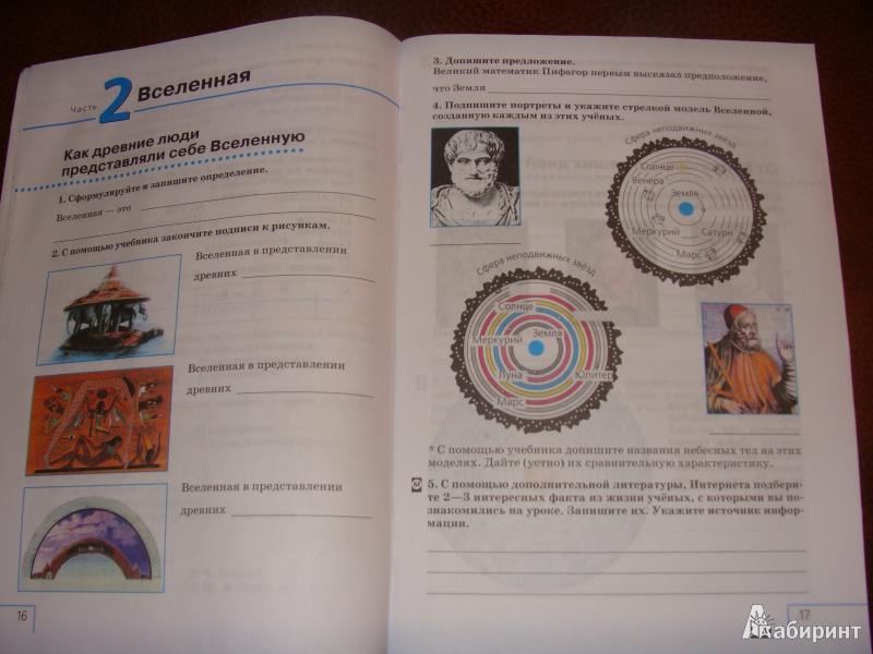 Тетрадь к учебнику естествознание плешаков решебник
