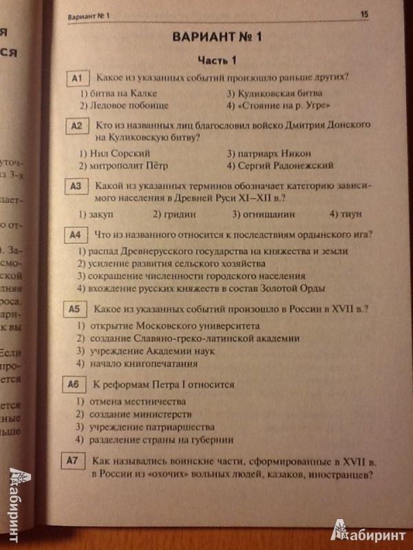 Тесты к учебнику сахарова история россии 10 класс