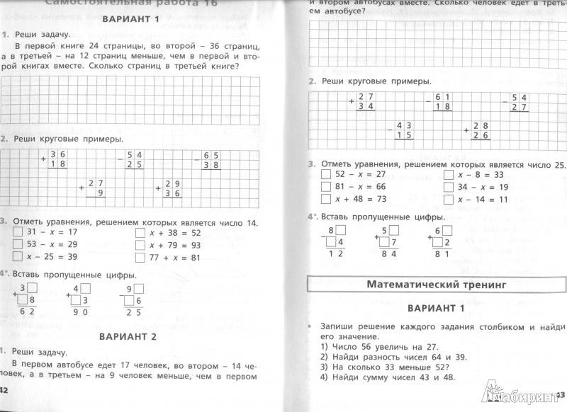 Математика 2 класс миракова контрольные
