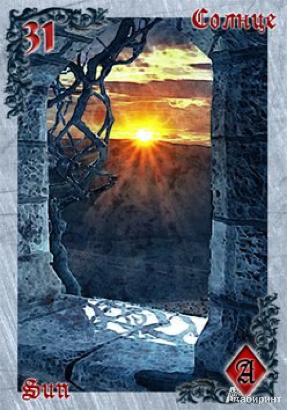 """Иллюстрация 1 из 14 для Готический Оракул Ленорман """"Тайны Старого замка""""   Лабиринт - книги. Источник: Левендер Ту Ту"""