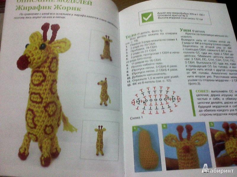 Иллюстрация 2 из 5 для Амигуруми: очаровательные зверушки ...