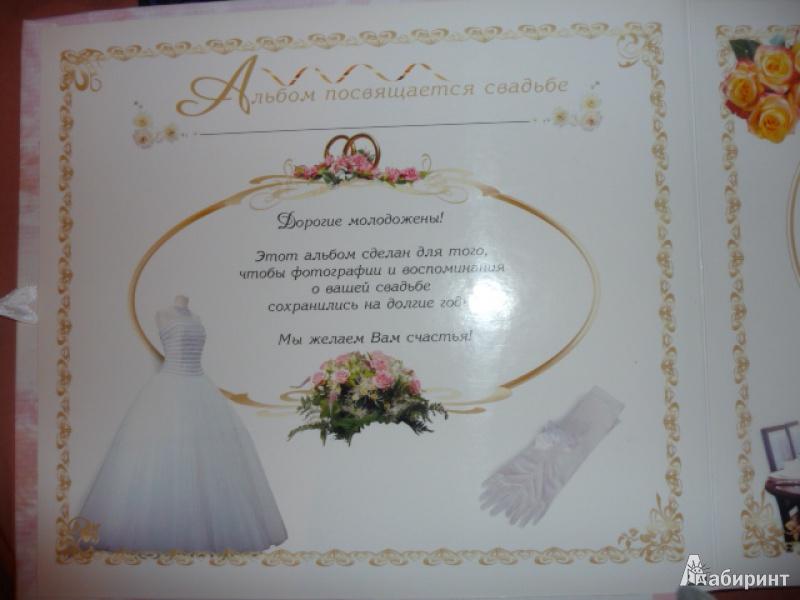 """Иллюстрация 1 из 13 для Фотоальбом """"Наша свадьба"""" (розовый) AI-001   Лабиринт - сувениры. Источник: Anyta23"""