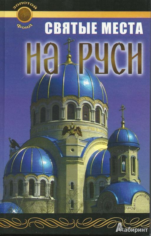 Иллюстрация 1 из 5 для Святые места на Руси - Екатерина Крайнова | Лабиринт - книги. Источник: Granatka