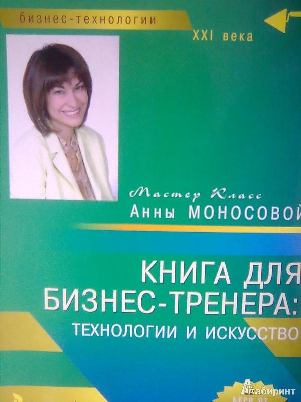 Иллюстрация 1 из 26 для Книга для бизнес-тренера: технологии и искусство - Анна Моносова | Лабиринт - книги. Источник: Салус