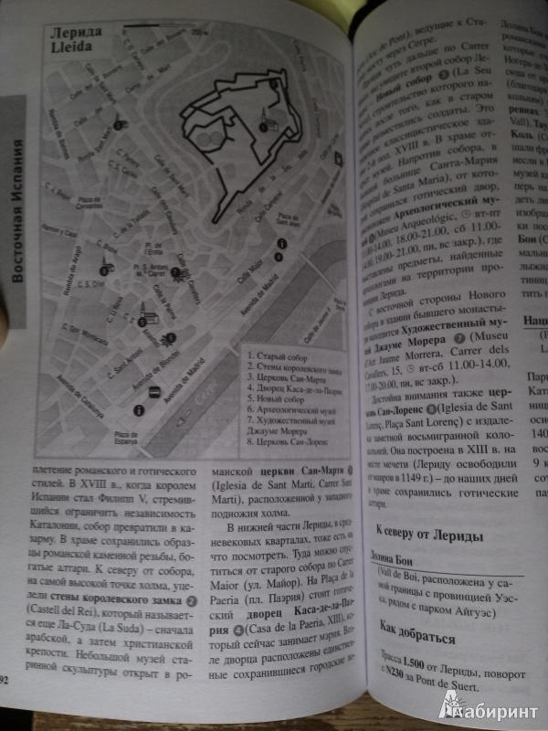 Иллюстрация 1 из 14 для Испания, 3 издание - Рапопорт, Бурдакова   Лабиринт - книги. Источник: Ёжик