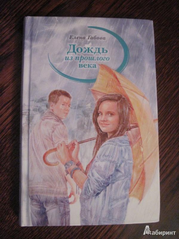 Иллюстрация 3 из 20 для Дождь из прошлого века - Елена Габова | Лабиринт - книги. Источник: Мельникова  Ирина