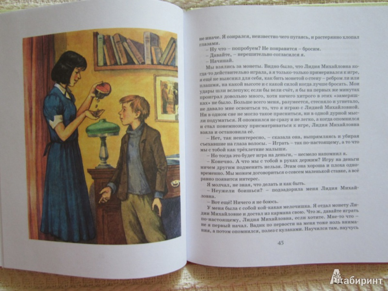 Рецензия на уроки французского распутин 4346