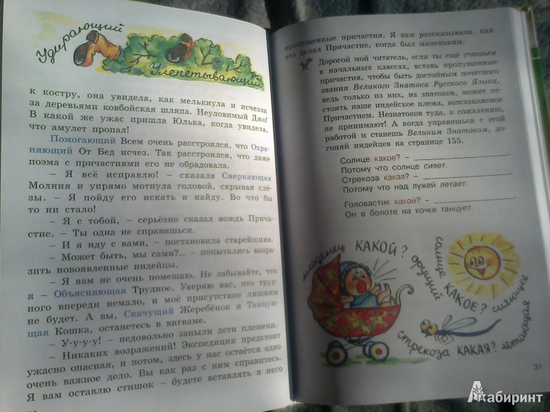 Иллюстрация 13 из 25 для Привет, Причастие! - Татьяна Рик | Лабиринт - книги. Источник: Юлиана  Юлиана