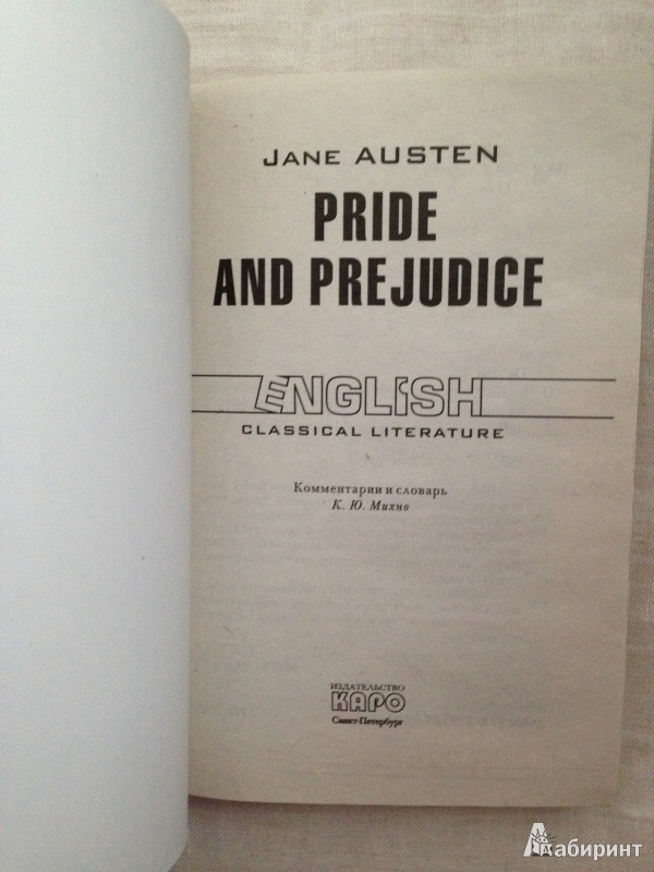 analysis of jane austins pride and prejudice essay Pride and prejudice was first titled first impressions, and these titles embody the themes of the novel the narrative describes how the prejudices and first impressions (especially those dealing with pride) of the main characters change throughout the novel, focusing.