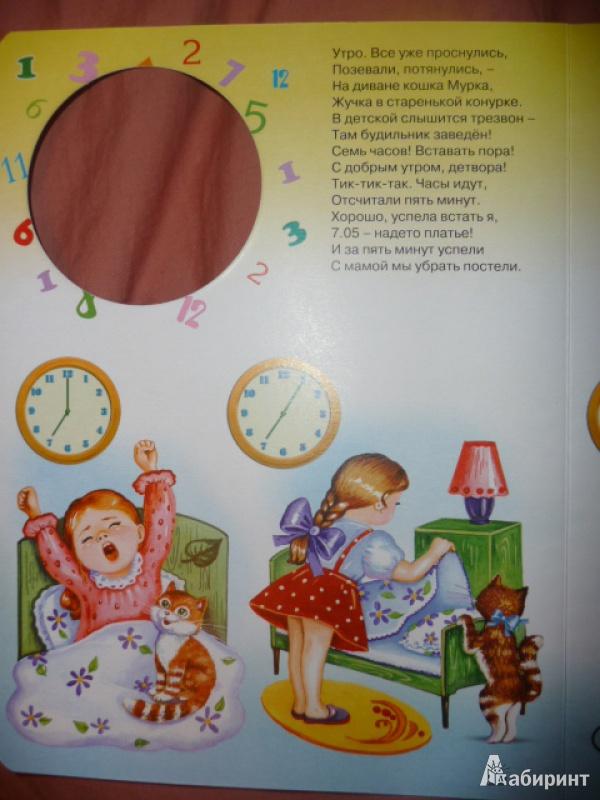 Иллюстрация 1 из 11 для Мой день - Мария Манакова   Лабиринт - книги. Источник: Anyta23