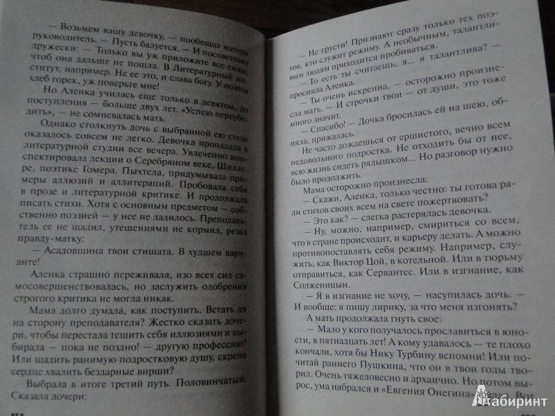 Иллюстрация 3 из 17 для Несвятое семейство - Литвинова, Литвинов | Лабиринт - книги. Источник: Гончаренко  Ирина Анатольевна