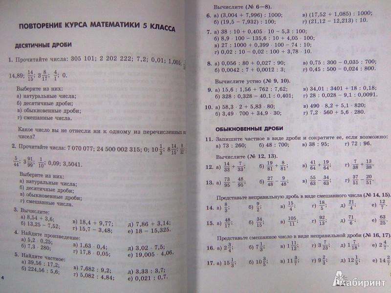 решебник по математики 7 класс скачать