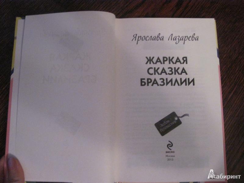 ЖАРКАЯ СКАЗКА БРАЗИЛИИ ЯРОСЛАВА ЛАЗАРЕВА СКАЧАТЬ БЕСПЛАТНО