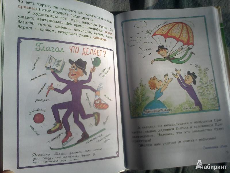 Иллюстрация 7 из 25 для Привет, Причастие! - Татьяна Рик | Лабиринт - книги. Источник: Юлиана  Юлиана
