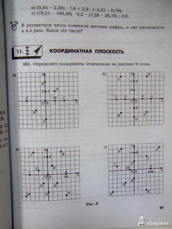 сборника 6 математике зубарева класс гамбарин по решебник