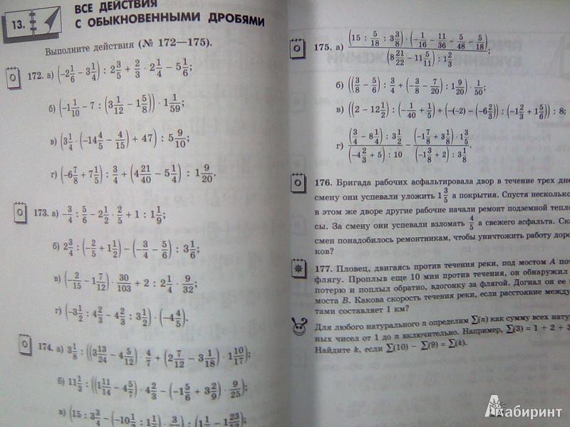 гдз для сб по математике 6 класс гамбарин зубарева