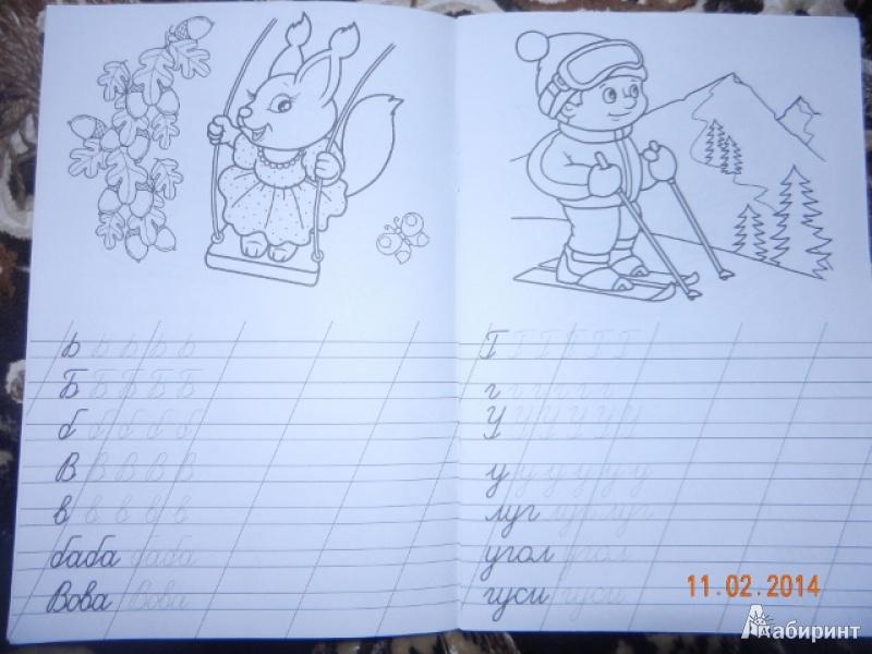 Иллюстрация 1 из 3 для Мои первые слова | Лабиринт - книги. Источник: Гаврилова  Татьяна