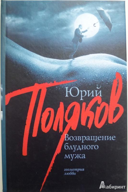 Иллюстрация 1 из 15 для Возвращение блудного мужа - Юрий Поляков | Лабиринт - книги. Источник: future-oriented