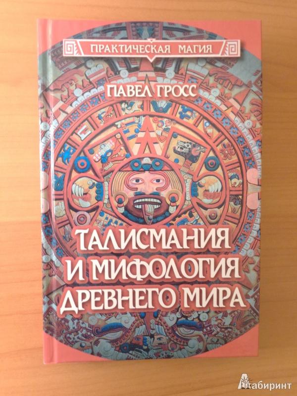 Иллюстрация 1 из 6 для Талисмания и мифология древнего мира - Павел Гросс | Лабиринт - книги. Источник: Romanowa